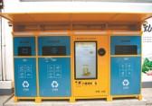 广州社区引进智能垃圾分类回收设备 激发居民积极性