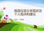 中国垃圾分类现状和建议Ppt
