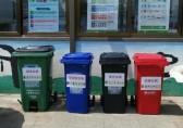 保护环境从垃圾分类开始与文明同行