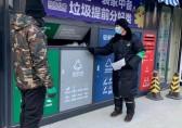 智能垃圾分类驿站上线 助力社区垃圾分类