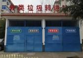 金台区对生活垃圾实施分类收、转运 打造生活垃圾分类闭环