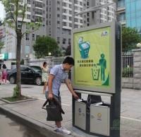 分类广告垃圾桶