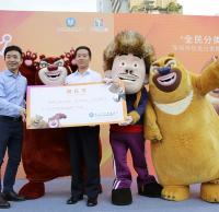 深圳市垃圾分类动漫宣传片首发《熊出没》卡通形象任推广大使