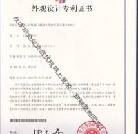 景区游乐场分类垃圾桶专利证书