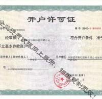 欣方圳开户许可证