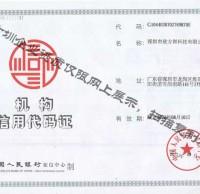欣方圳机构信用代码证