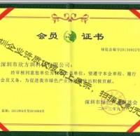 欣方圳绿促会会员证书