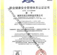 OHSAS18001职业健康安全管理证书
