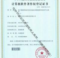 欣方圳垃圾处理软件著作权证书