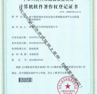 垃圾分类监测系统著作权证书