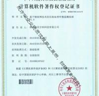 垃圾处理环境监测著作权证书