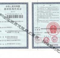 欣方圳组织机构代码证