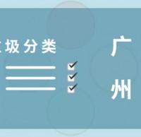 垃圾分类讲策略 广州这些套路都学会了吗?