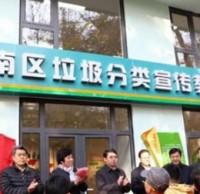 青岛首个垃圾分类宣教中心成立