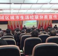 环保志愿者协会进渭城区宣传垃圾分类