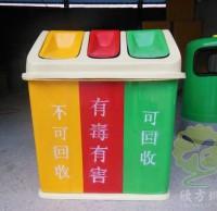 三分类绿色环保玻璃钢垃圾桶