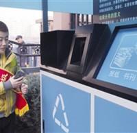 呼和浩特市:垃圾分类处理不力将被问责
