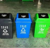 公园推盖式塑料分类垃圾箱