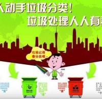 分类垃圾桶定制厂家引领城市垃圾分类
