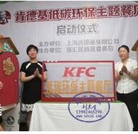 上海肯德基开始启用分类垃圾桶