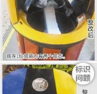 市民反映分类垃圾箱不规范