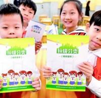 武汉开讲垃圾分类第一课 首批覆盖幼儿园中小学100所