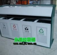 四分类钢制环保垃圾桶