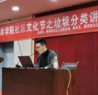 商学院举行社区文化节之垃圾分类讲座