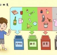 垃圾分类你教会小朋友了吗?