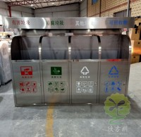 户外小区大容量四分类不锈钢垃圾箱