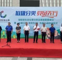 仙居县生活垃圾分类志愿者联盟成立