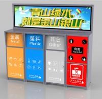 物业户外垃圾分类收集站定制