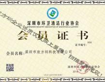 深圳市环卫清洁行业协会会员证书