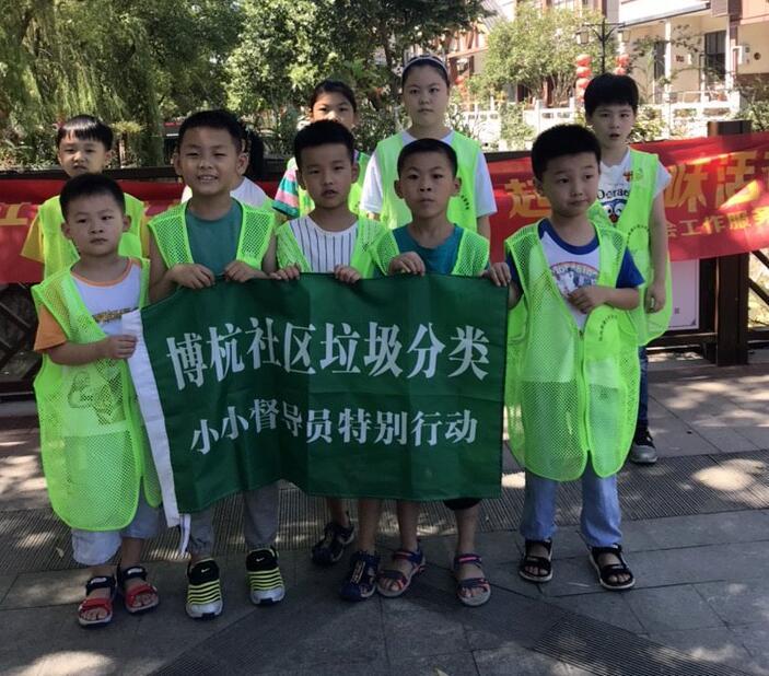 记博杭社区垃圾分类小小督导员特别行动