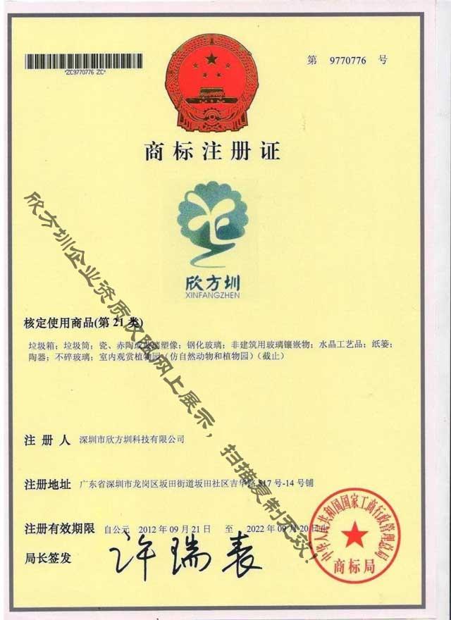 欣方圳第21类垃圾桶注册商标
