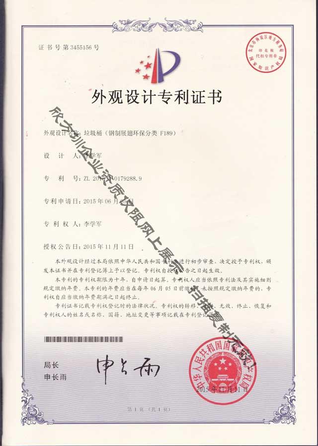 展翅环保分类垃圾桶专利证书