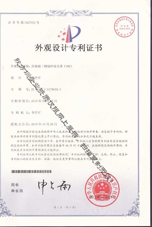 钢制环保分类垃圾桶专利证书