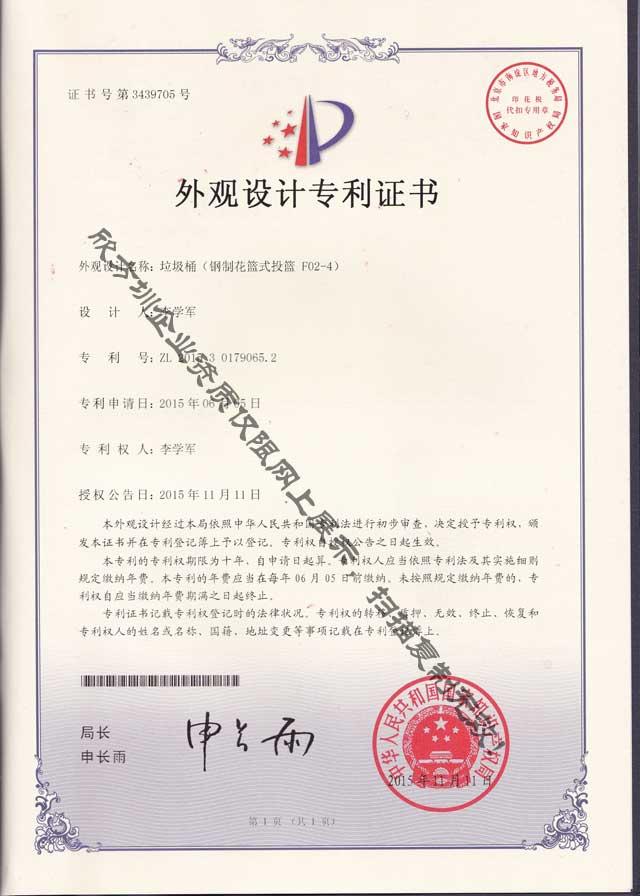 钢制组合花篮式分类垃圾桶专利证书