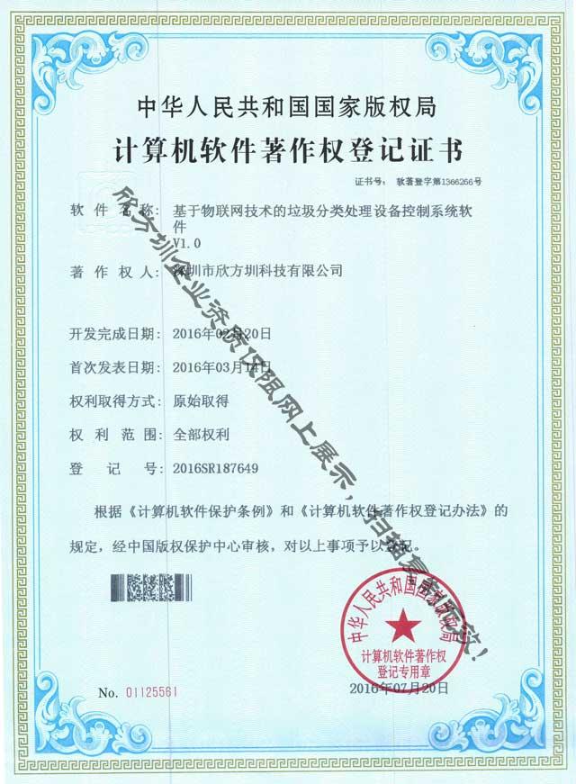物联网垃圾分类处理著作权证书